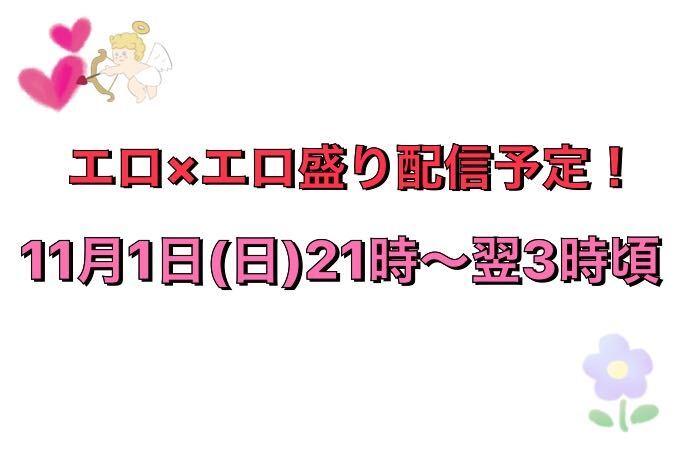 【重大発表】1年ぶりのコラボ復活!11月1日(日)21時〜翌3時頃3