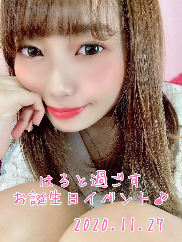 【祝】11/27(金)23時〜はるちゃん生誕祭!1