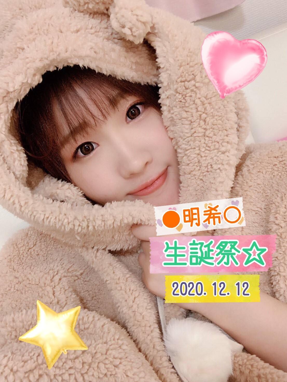 【祝】12/12(土)20時〜●明希〇ちゃん生誕祭!1