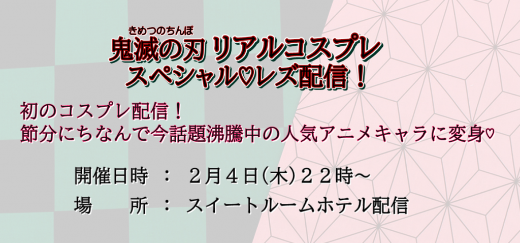 鬼滅の刃(ちんぽ)リアルコスプレ スペシャルレズ配信2