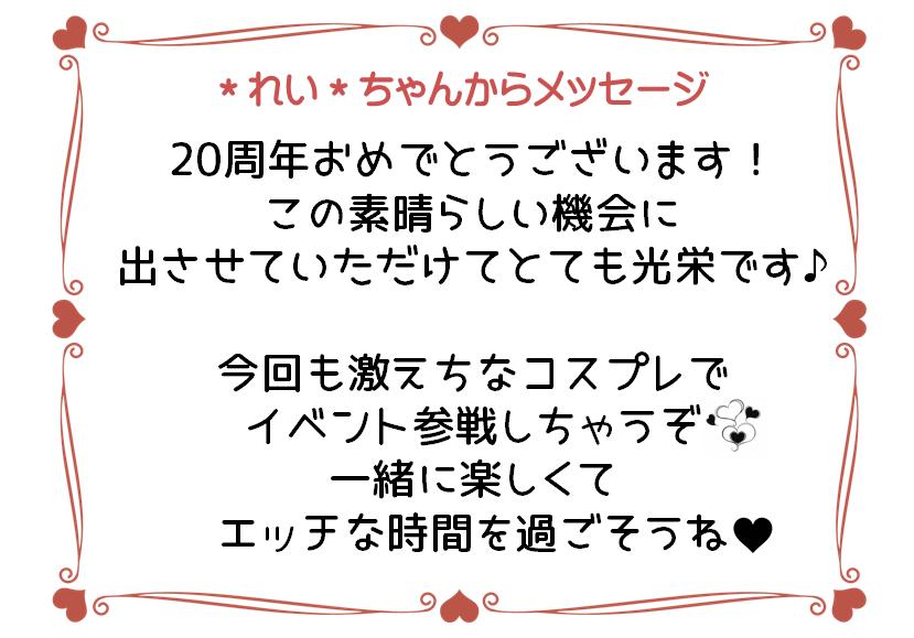 【9/26】ピックアップエンジェル【*れい*ちゃん】3