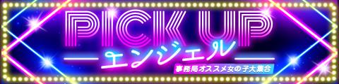 ピックアップエンジェル【かの くるみちゃん】2